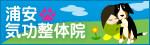 link_urayasu